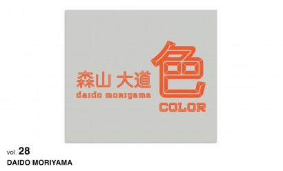 00-moriyama-color-HOMA