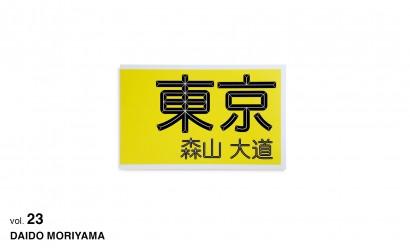 00-Moriyama-HOME