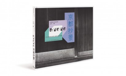 HIROSHI-KYOTO-pers
